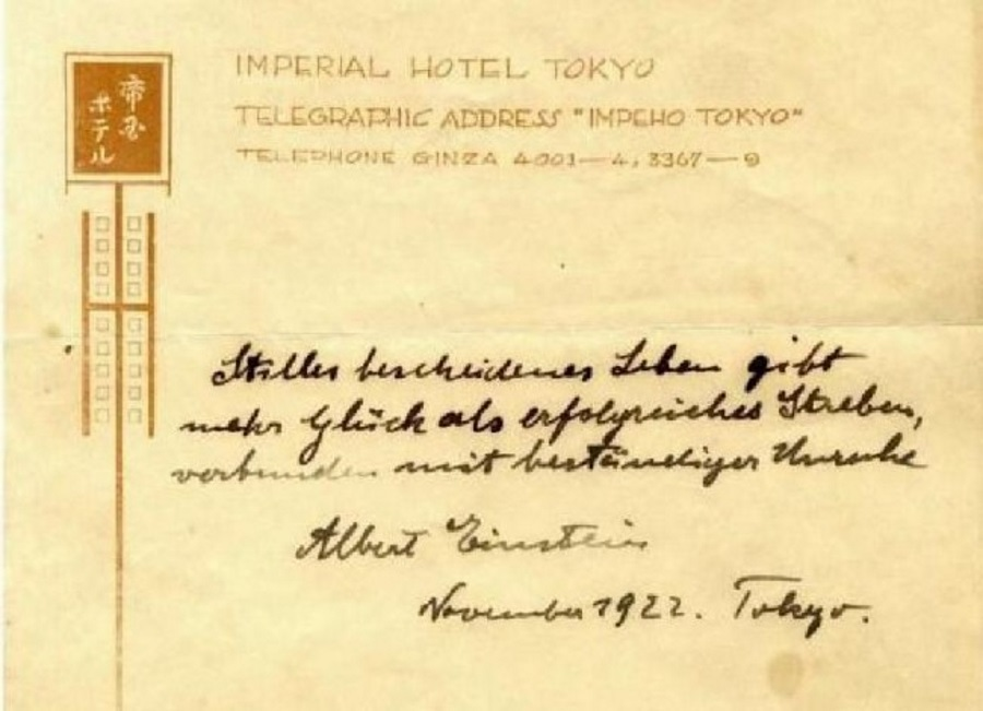 Einstein theory of happiness, Hebrew University of Jerusalem, Einstein auction
